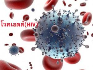 โรคเอดส์