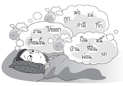 นอนไม่หลับ2